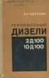 Аврунин А.Г. Тепловозные дизели 2д 100 , 10 д 100. 1970 г.