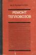 Рахматулин М.Д. Ремонт тепловозов 1977 г.