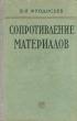 Феодосьев В.И. Сопротивление материалов 1963 г. Я-284