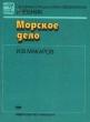 Макаров И.В. Морское дело 1989 г.