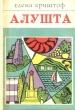 Криштоф Е. Алушта 1976 г.