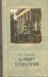 Савощенко И.С. Курорт Ессентуки 1956 г. Я-287