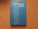Павловский П.Е. Биохимия мяса 1975 г.