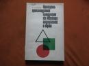 Головин А.Н. Контроль производства продукции из морских водорослей и трав 1984 г.