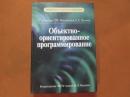 Иванова Г.С. Объектно-ориентированное программирование 2007 г.