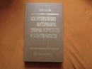 Саргсян А.Е. Сопротивление материалов, теории упругости и пластичности 2002 г.