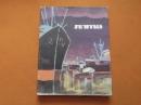 Воронцов Е. Ялта путеводитель справочник 1966 г. Я-295