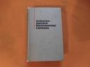 Испанско-русский технический словарь 1966 г. Я-295