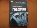 Куликов В.П. Инженерная графика 2007 г.