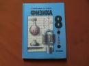Перышкин А.В. Физика 8 класс 1998 г. Я-508