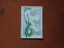 Лавровская Н.Ф. Выращивание водорослей и беспозвоночных в морских хозяйствах. 1979 г.