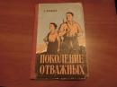 Бабичев Г. Поколение отважных 1958 г. О Крыме. Я-301