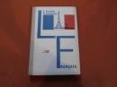 Ройзенблит Е.Б. Французский язык. Учебные пособия для 10-классов. 1974 г.