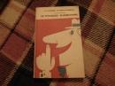Литкенс К.Я. Французский язык для начинающих. 1978 г.