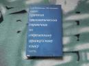 Смольянинова М.В. Краткий грамматический справочник по современному Французкому языку. 1979 г.