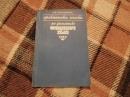 Смольянинова М.В. Практическое пособие по фонетике французского языка. 1973 г.