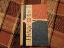 Шкляева А.С. Книга для чтения французского языка. Для 5 классов. 1974 г.