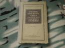 Белостоцкая О.М. Учебник немецкого языка для вузов заочного обучения. Часть 1. 1950 г.