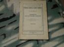 Учебник для военного института немецкого языка. 1946 г.