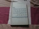 Васильева М.М. Практическая грамматика немецкого языка. 1961 г.