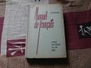 Кувшинова Е.С. Учебник французского языка. 1971 г.