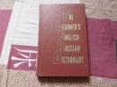 Фоломкина С.К. англо-русский учебный словарь. Около 3500 слов. 1975 г.