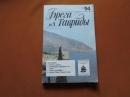 Берега Тавриды. 1- 1994 г. са31