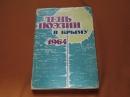 День поэзии в Крыму. 1964 г. са32
