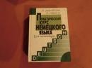 Завьялова В. Практический курс немецкого языка. Для начинающих. 2005 г.