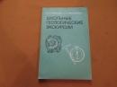 Пичугин Б.В. Школьные геологические экскурсии. 1981 г.