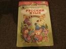 Сильнова Э.С. Русский язык 2 класс 2012 г.