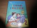 Ломаковская А.В. Ступеньки к информатике 2 класс. 2012 г. Я-310