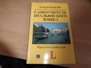 Самоучитель итальянского языка 2000 г.