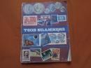 Твоя коллекция. Монеты,марки, этикетки, открытки. 1963 г. са45