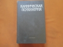 Бачерикова Н.Е. Клиническая психиатрия. 1989 г. са47