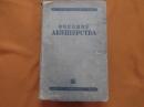 Скробанский К. Учебник акушерства. 1937 г.