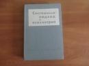 Волкова П. Системный подход и психиатрия. 1976 г. са53