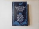 Классическая восточная поэзия 1991 г.