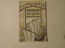 Японские народные пословицы и поговорки 1959 г. Я-158