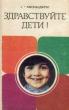 Амонашвили Ш.А. Здравствуйте, дети ! 1983 г. Автограф. Я-332