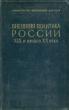 Внешняя политика России 19 и начала 20 века 1974 г. Я-332
