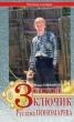 Карамнов И. Золотой ключик Руслана Пономарева. 2007 г. Автограф. Я-332