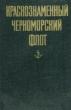 Краснознаменный черноморский флот 1978 г. Автограф. Я-332