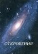 Питателева Р. Откровения 2009 г. Крым. Поэзия. Автограф. Я-332