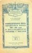 Ростунов И.И. Освободительная война Украинского народа 1648-1654 годов и воссоединение Украины с Россией 1954 г.
