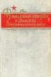 Фронтовые очерки о Великой Отечественной войне том 2. 1957 г. Я-332