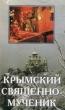 Анна Ильинская. Крымский священномученик 1999 г. Автограф. Я-333