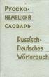 Карманный русско-немецкий словарь 1968 г.