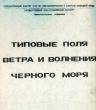Типовые поля ветра и волнения черного моря 1987 г. Я-334