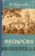 Барсамов Н. Феодосия 1957 г.